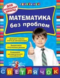 Ирина Исаева - Математика без проблем