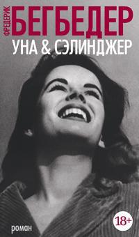 - Уна & Сэлинджер