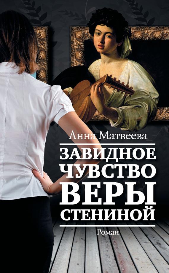 Обложка книги Завидное чувство Веры Стениной, автор Матвеева, Анна