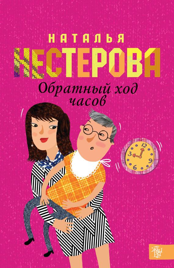 Скачать Обратный ход часов бесплатно Наталья Нестерова