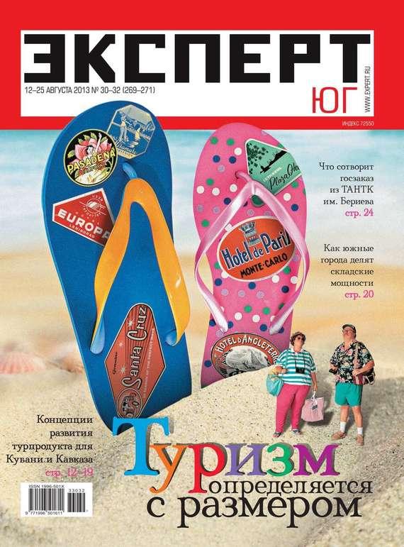 Редакция журнала Эксперт Юг Эксперт Юг 30-32/2013 отсутствует эксперт 10 2013
