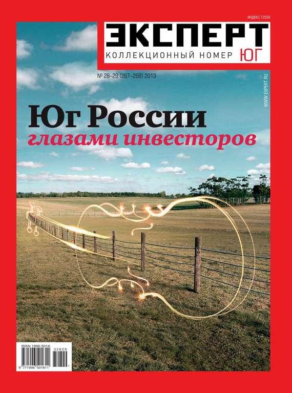 Редакция журнала Эксперт Юг Эксперт Юг 28-29/2013 отсутствует эксперт 29 2013