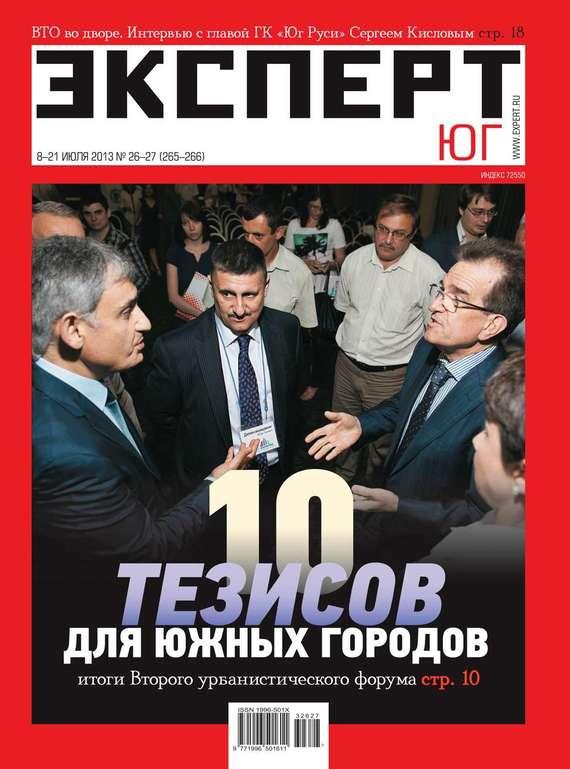 бесплатно Редакция журнала Эксперт Юг Скачать Эксперт Юг 26-27