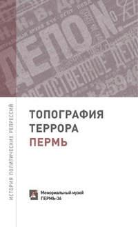 Отсутствует - Топография террора. Пермь. История политических репрессий
