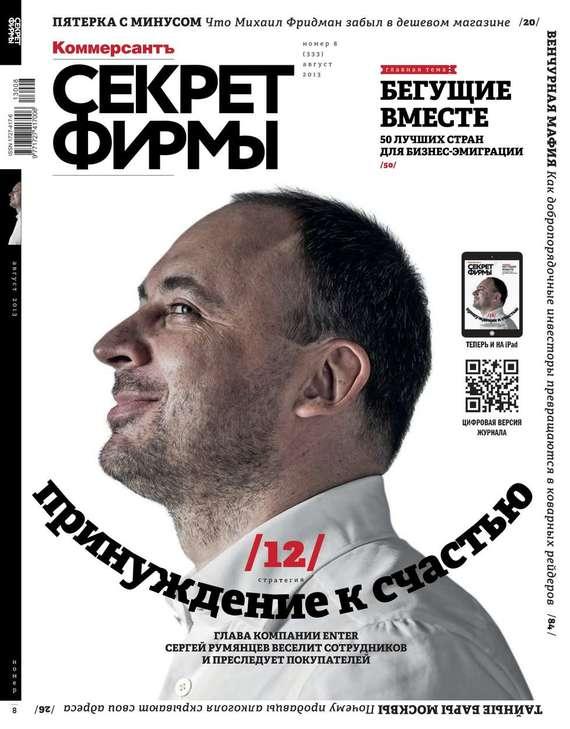 Секрет Фирмы 08-2013