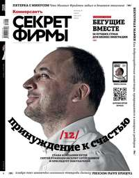 Фирмы, Редакция журнала Секрет  - Секрет Фирмы 08-2013