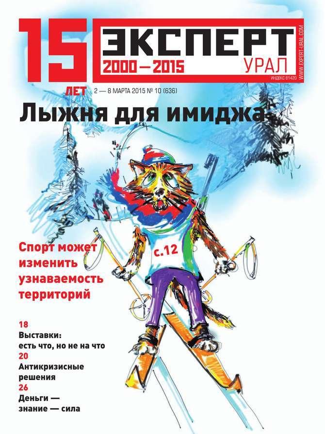 Редакция журнала Эксперт Урал Эксперт Урал 10-2015 отсутствует эксперт 10 2015