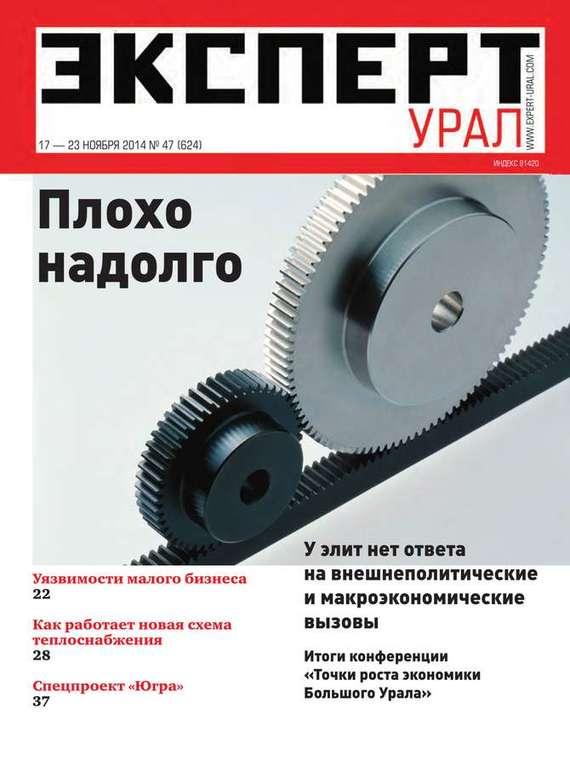 Редакция журнала Эксперт Урал Эксперт Урал 47-2014 куплю урал радиолу 47 за разумную цену