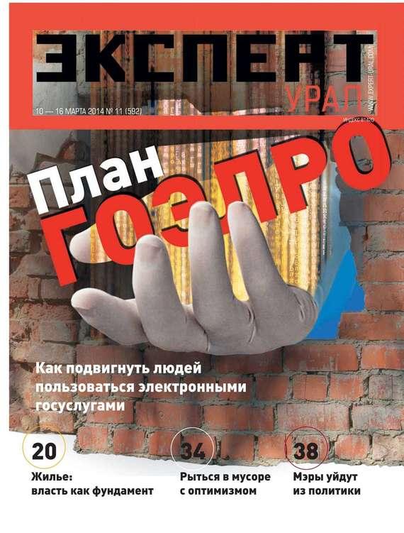 Обложка книги Эксперт Урал 11-2014