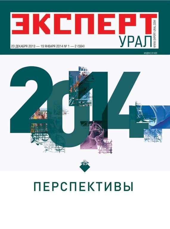 Редакция журнала Эксперт Урал Эксперт Урал 1-2/2014 gr для малого и среднего бизнеса версия 2 0