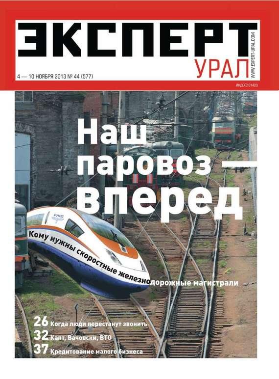Скачать Редакция журнала Эксперт Урал бесплатно Эксперт Урал 44-2013