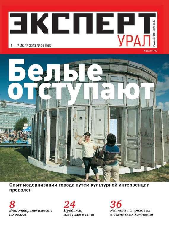 Редакция журнала Эксперт Урал Эксперт Урал 26-2013 отсутствует эксперт 10 2013