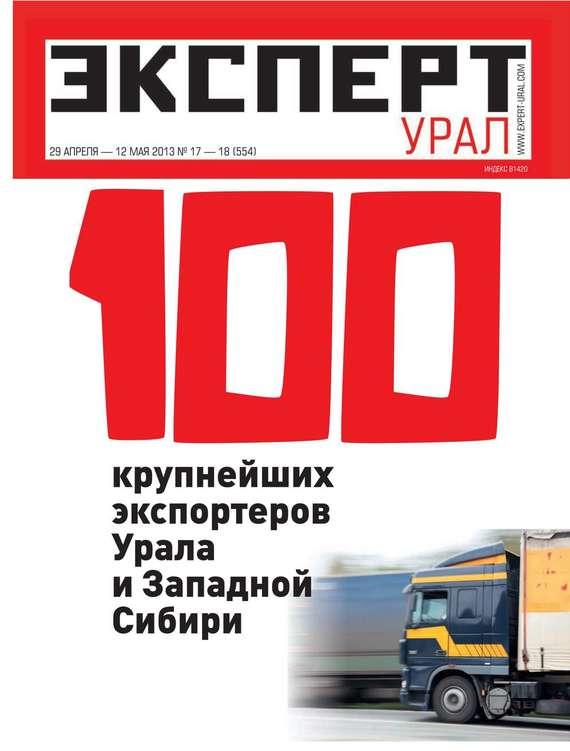 Редакция журнала Эксперт Урал Эксперт Урал 17-18/2013 отсутствует эксперт 10 2013