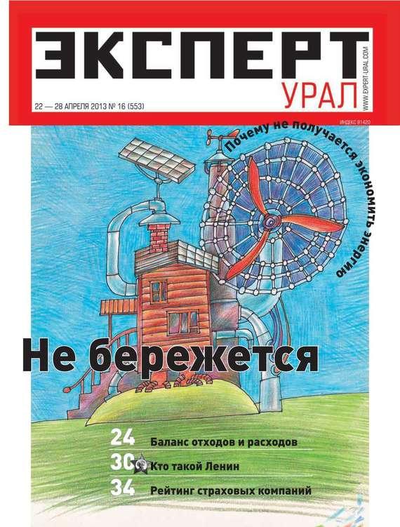 Редакция журнала Эксперт Урал Эксперт Урал 16-2013 отсутствует эксперт 10 2013