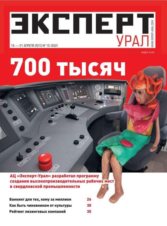 Редакция журнала Эксперт Урал Эксперт Урал 15-2013 отсутствует эксперт 10 2013