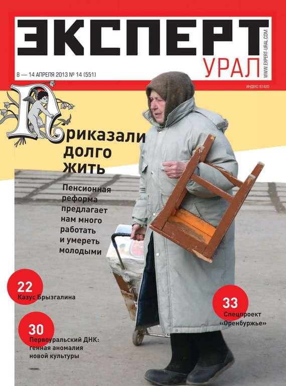 Редакция журнала Эксперт Урал Эксперт Урал 14-2013 отсутствует эксперт 10 2013