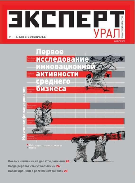 Редакция журнала Эксперт Урал Эксперт Урал 06-2013 отсутствует эксперт 10 2013