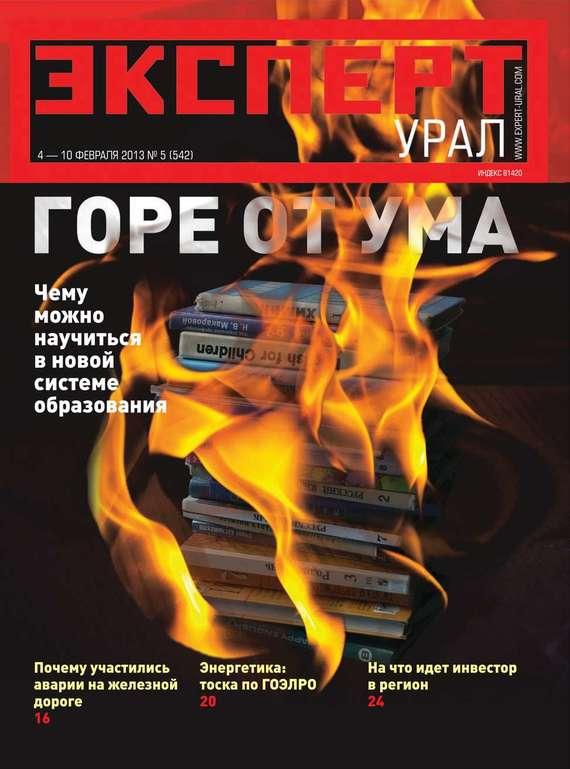 Редакция журнала Эксперт Урал Эксперт Урал 05-2013 отсутствует эксперт 10 2013