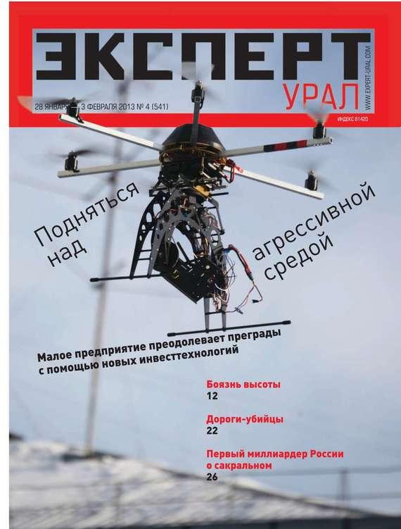 Редакция журнала Эксперт Урал Эксперт Урал 04-2013 отсутствует эксперт 10 2013