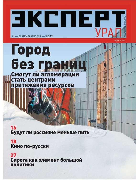 Редакция журнала Эксперт Урал Эксперт Урал 02-2013 отсутствует эксперт 10 2013