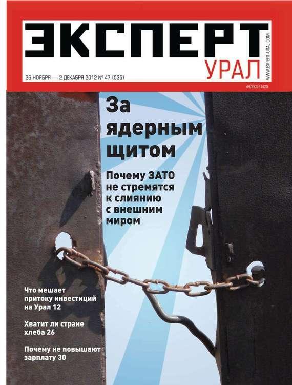 Редакция журнала Эксперт Урал Эксперт Урал 47-2012 куплю урал радиолу 47 за разумную цену