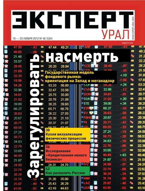 бесплатно Редакция журнала Эксперт Урал Скачать Эксперт Урал 46-2012
