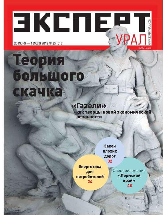 Эксперт Урал 25-2012