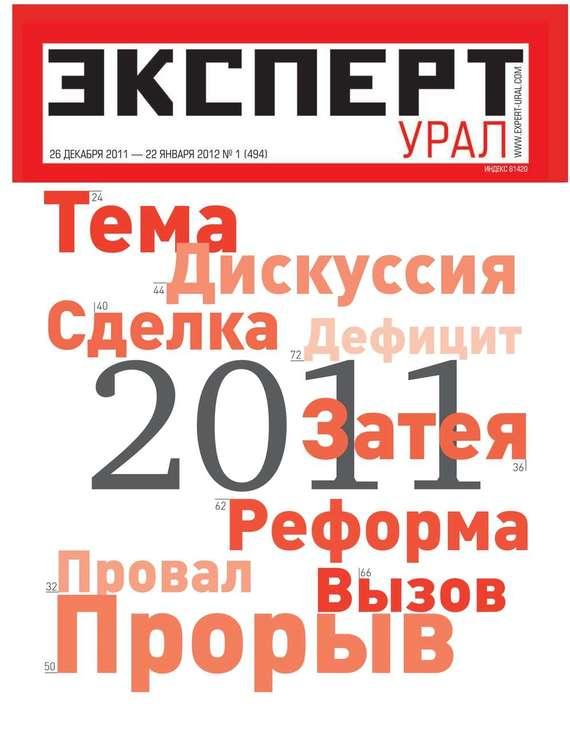 Книга Эксперт Урал 15-2012