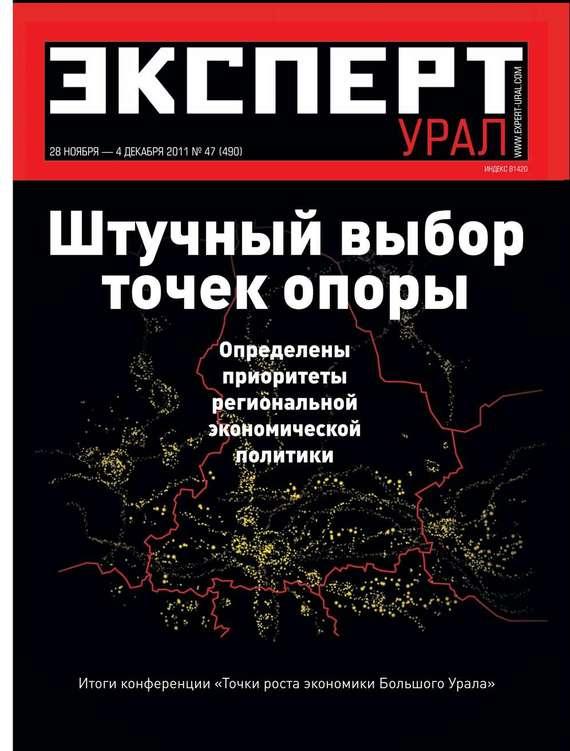 Редакция журнала Эксперт Урал Эксперт Урал 47-2011 куплю урал радиолу 47 за разумную цену