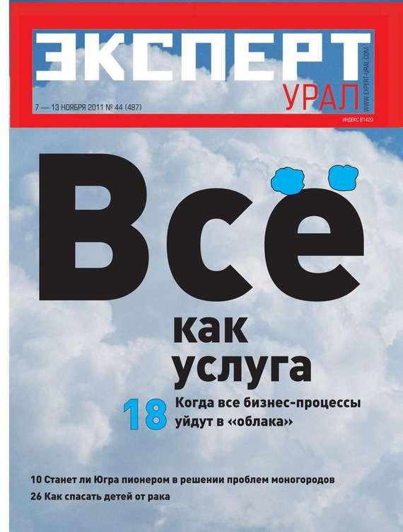 Эксперт Урал 44-2011
