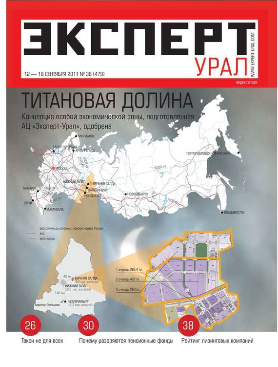 Скачать Редакция журнала Эксперт Урал бесплатно Эксперт Урал 36-2011