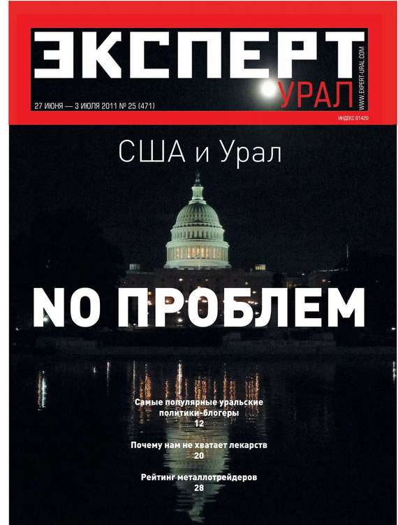 Эксперт Урал 25-2011
