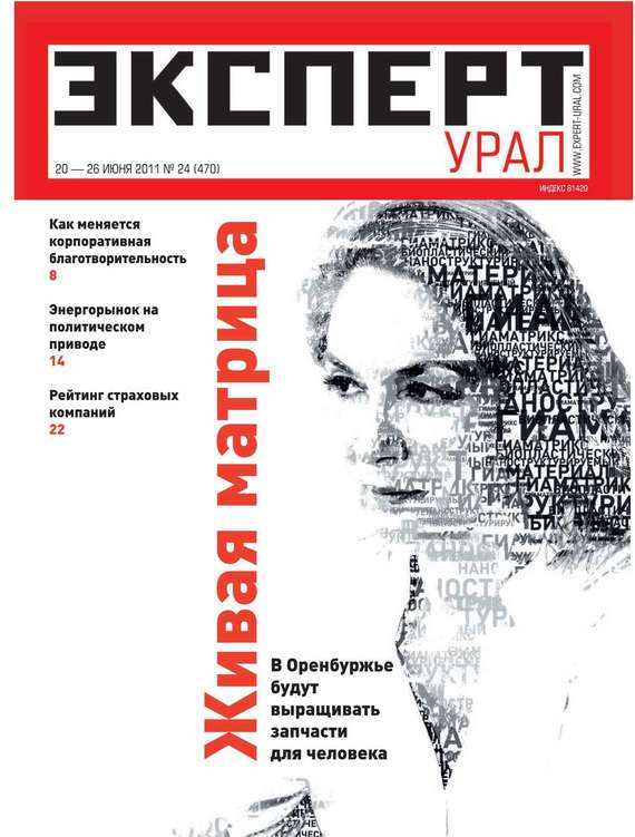 Редакция журнала Эксперт Урал Эксперт Урал 24-2011 отсутствует журнал консул 1 24 2011