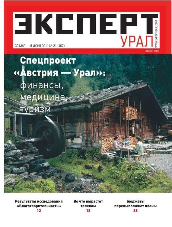Эксперт Урал 21-2011