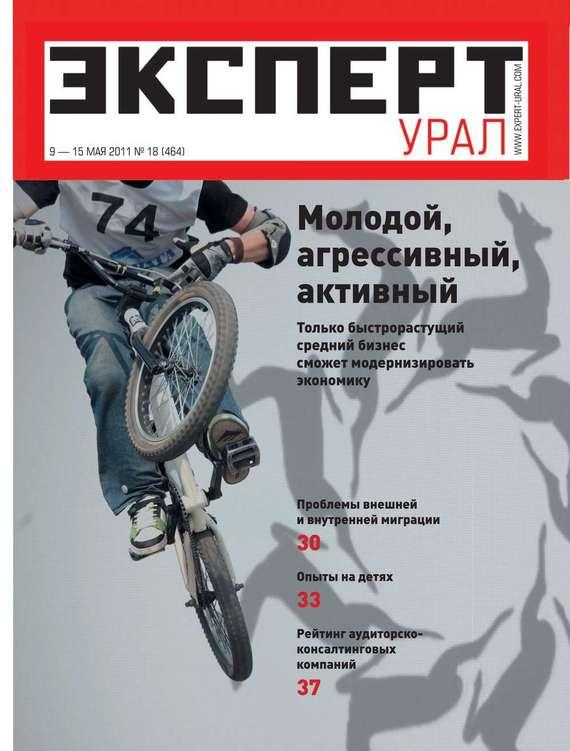 Скачать Редакция журнала Эксперт Урал бесплатно Эксперт Урал 18-2011