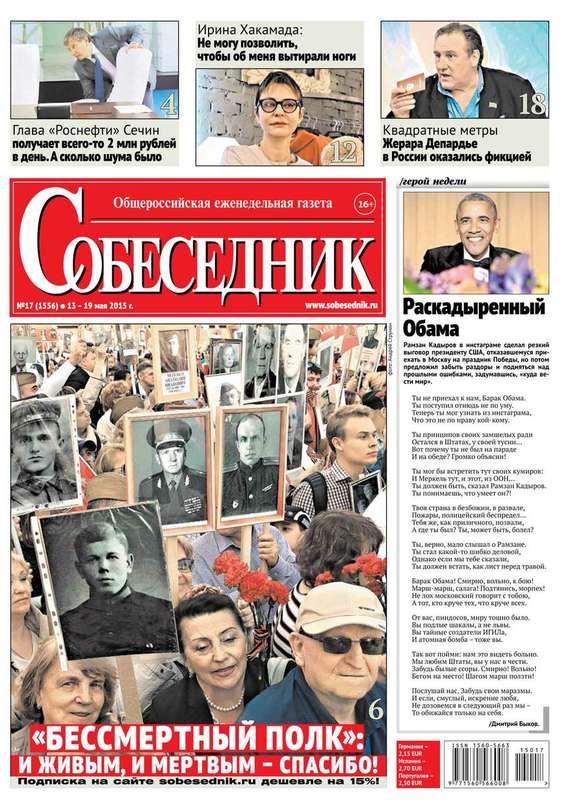 Собеседник 17-2015 ( Редакция газеты Собеседник  )