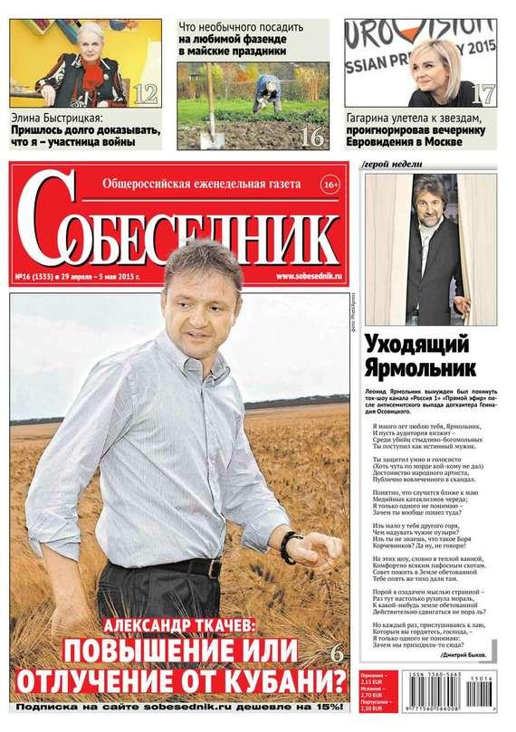 Собеседник 16-2015 ( Редакция газеты Собеседник  )