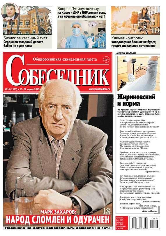 Собеседник 14-2015 ( Редакция газеты Собеседник  )