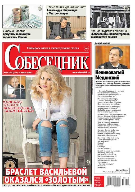 Собеседник 13-2015 ( Редакция газеты Собеседник  )