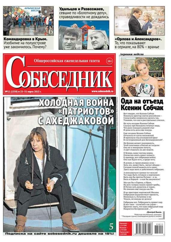 Собеседник 11-2015 ( Редакция газеты Собеседник  )