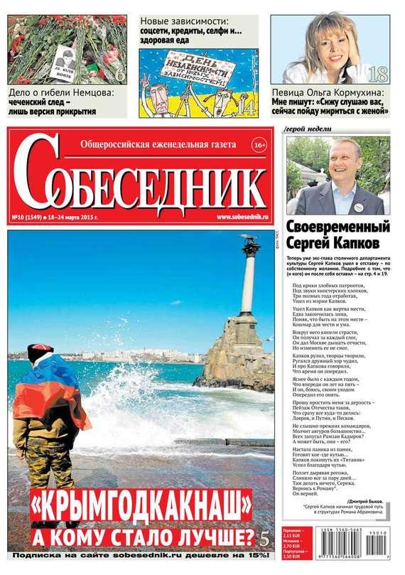 Собеседник 10-2015 ( Редакция газеты Собеседник  )