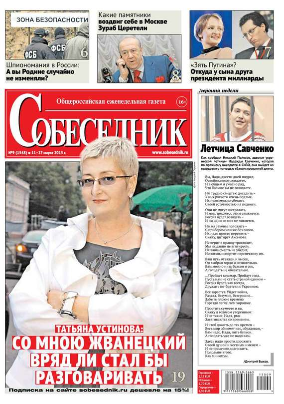 Собеседник 09-2015 ( Редакция газеты Собеседник  )