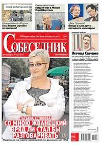 Собеседник, Редакция газеты  - Собеседник 09-2015