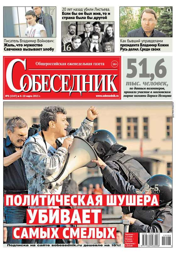 Собеседник 08-2015 ( Редакция газеты Собеседник  )
