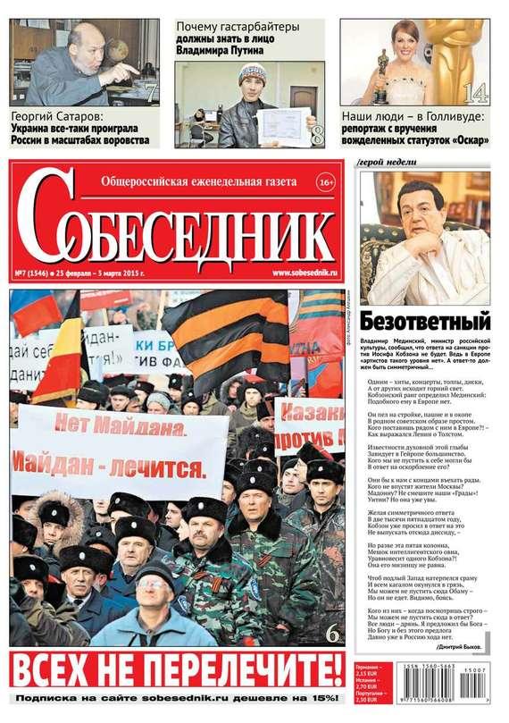 Собеседник 07-2015 ( Редакция газеты Собеседник  )