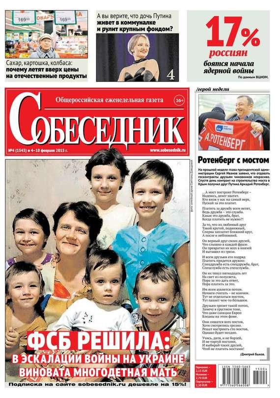 Собеседник 04-2015 ( Редакция газеты Собеседник  )
