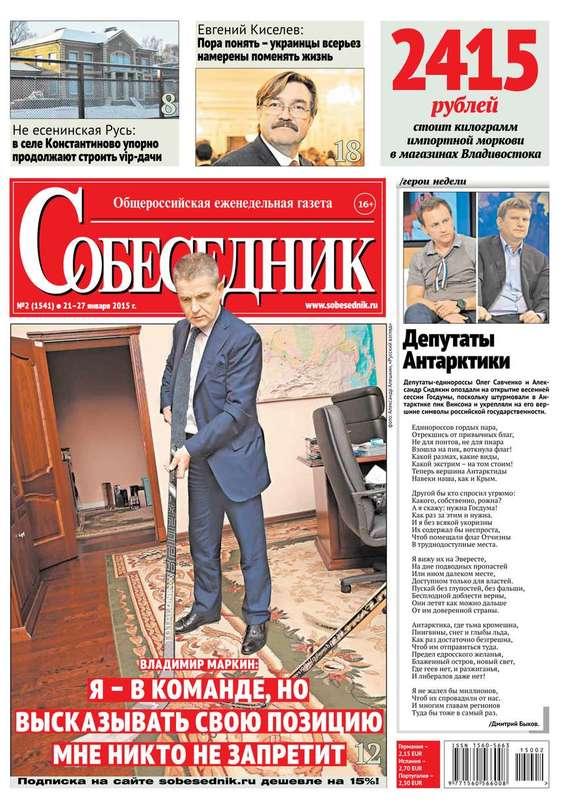 Собеседник 02-2015 ( Редакция газеты Собеседник  )