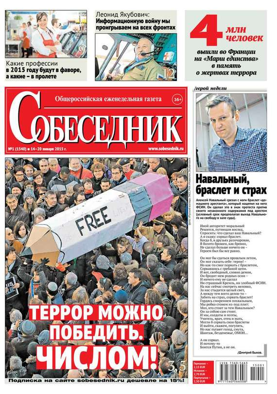 Собеседник 01-2015 ( Редакция газеты Собеседник  )