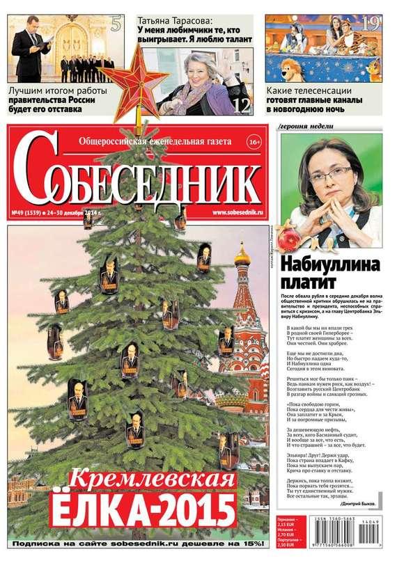 Собеседник 49-2014 ( Редакция газеты Собеседник  )