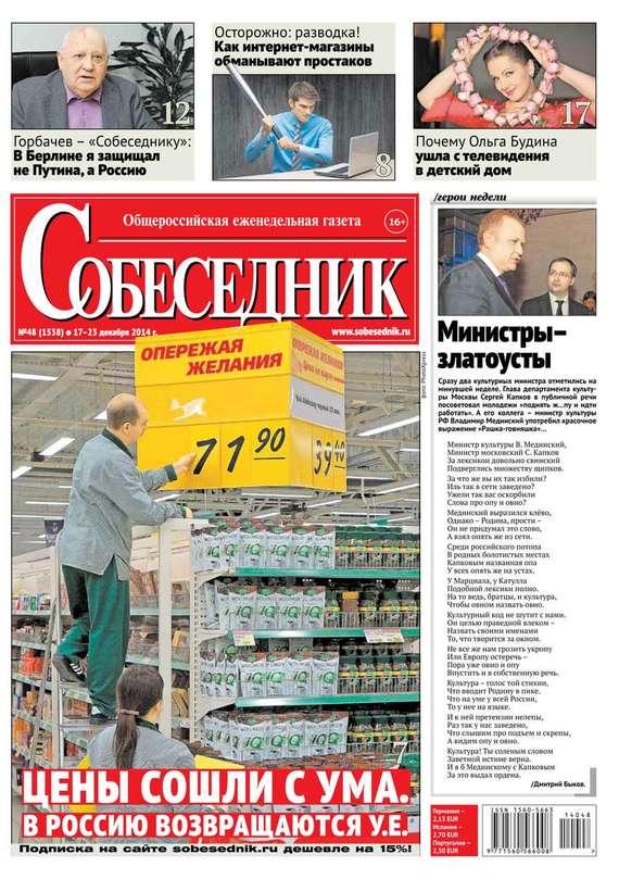 Собеседник 48-2014 ( Редакция газеты Собеседник  )